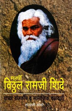 Maharshi Vithhal Ramji Shinde