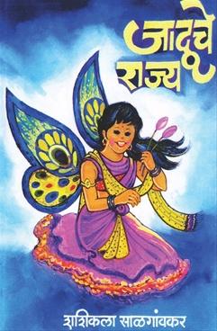 Jaduche Rajya