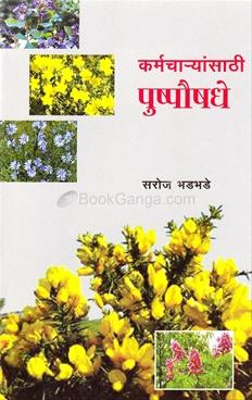 Karmchyaryansathi Pushpaushadhe