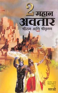 Don Mahan Avatar Shriram ani Shrikrushan