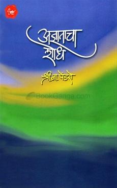Adnyatacha Shodh