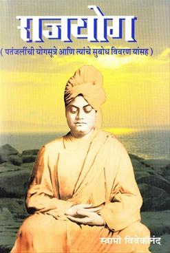 Rajyog (Marathi)