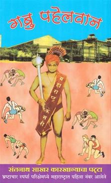 Gabru Pahelvan
