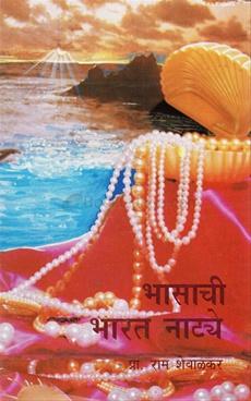 Bhasachi Bharat Natye