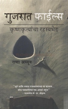 Gujarat Files ( Marathi )