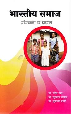 भारतीय समाज संवरचना व बदल