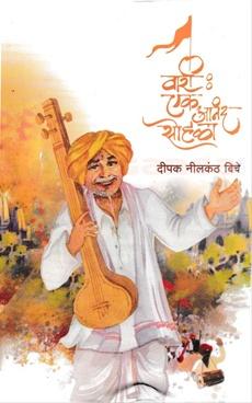 Wari Ek Anand Sohala