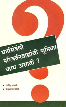 Dharmasambandhi Parivartanvadhyanchi Bhumika Kay Asavi ?
