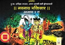 Navnath Bhaktisar Adhyay 2 Ra