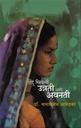 हिंदू स्त्रियांची उन्नती आणि अवनती