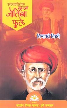 Satyashodhak Mahatma Jotiba Phule
