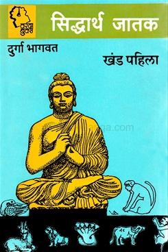 Siddhartha Jatak 7 Khand Ekatrit