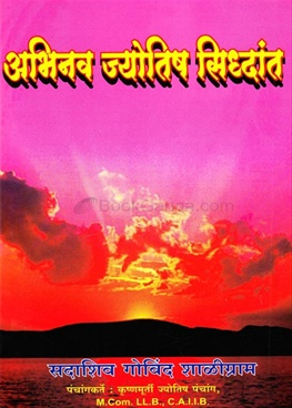 Abhinav Jyotish Siddhant
