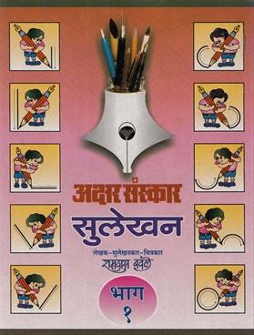 Akshar Sanskar Sulekhan Bhag 1