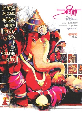 Pratibha 2016