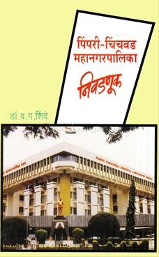 Pimpari - chinchwad Mahanagarpalika Nivadnuk