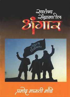 Swatantrya Sangramatil Angar