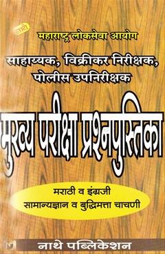 Maharashtra Lokseva Ayog Mukhya Pariksha Prashnapustika