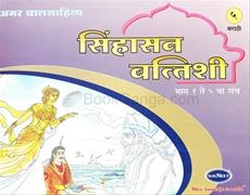 Sinhasan Battishi Bhag 5