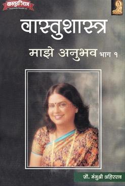 Vastushastra Majhe Anubhav Bhag 1