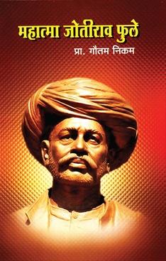 Mahatma Jyotirao Fhule