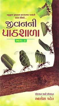 Jivanani Pathashala Bhag 2