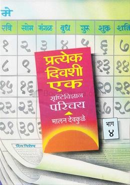 Pratyek Divashi Ek Srushtividnyan Parichay Bhag 4