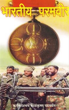 Bharatiy Paramveer