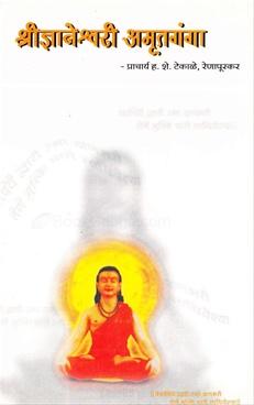 Shridnyaneshwari Amrutganga