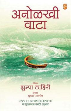 Anolkhi Vata (Unaccustomed Earth)