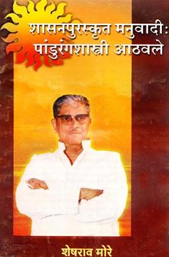 Shasanpurskrut Manuvadi Pandurangshastri Athavale
