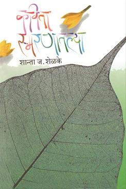 Kavita Smaranatalya