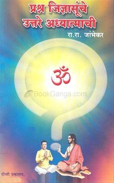 Prashan Jidnyasunche Uttare Adhyatmachi