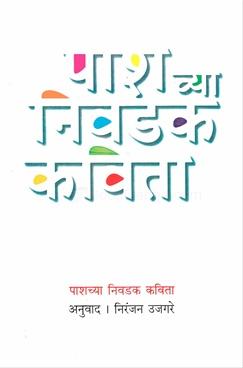 Paashachya Nivdak Kavita