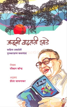 Ajun Vadhatati Zade