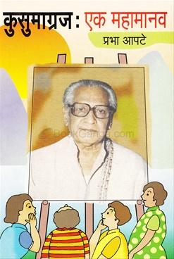 Kusumagraj Ek Mahamanav