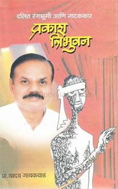 Prakash Tribhuvan