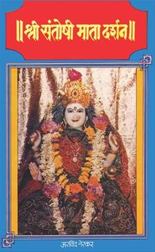 Shri Santoshi Mata Darshan