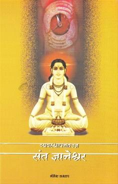 Vyavasthapan Tadnya Sant Dnyaneshwar