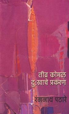 Tivra Komal Dukhache Prakaran