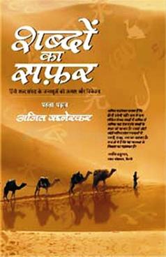 Shabdon Ka Safar