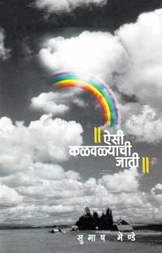Aisi Kalvalyachi Jati