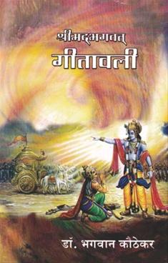 Shreemadbhagavat Geetavali