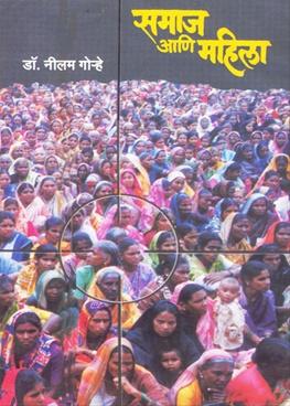 Samaj Ani Mahila