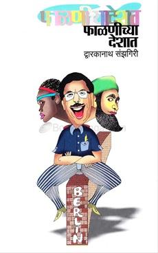 Phalanichya Deshat