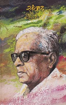 Sanvad Ani Sangharsh