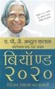बियाँड २०२०: अ व्हिजन फॉर टुमारोज् इंडिया