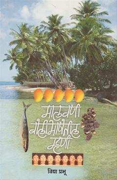 Malvani Bolibhashetil Mhani