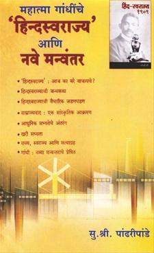 Mahatma Gandhinche Hind Swarajya Ani Nave Manvantar