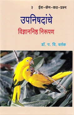 Upanishadanche Vidnyannishtha Nirupan - 2